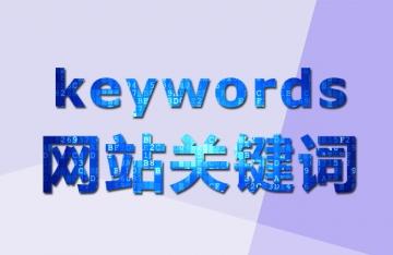 新网站做好后关键词应该如何去设置